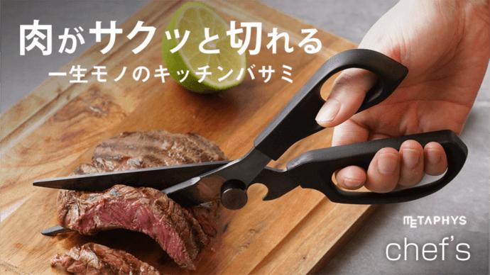 キッチンバサミ「Chef's」はアウトドアで肉がサクッと切れる!