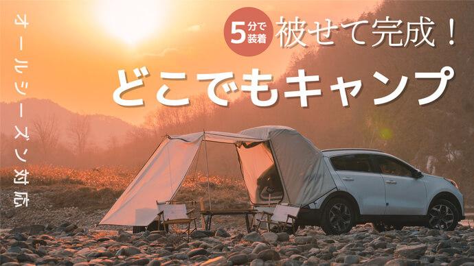 被せて拡張する車中泊テント「カークニック」はオールシーズン対応&5分で設置完了!