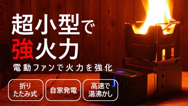 コンパクト焚き火台「FlameCube」は炎で発電するモバイルバッテリー内蔵ファン付