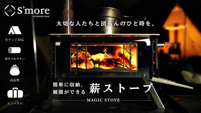 薪ストーブ「Magic Stove」は持ち運び収納ラクラクでコンパクトなのにしっかりと暖かい!