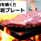 「桜島溶岩プレート」は桜島溶岩パワーで肉の美味しさを引き出す