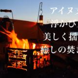 火をまとった芸術!アイヌ文様が浮かび上がり、美しく揺らめく癒しの焚き火台