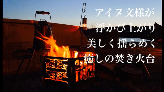 アイヌ文様をモチーフにした焚き火台
