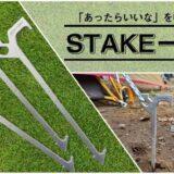 ペグの可能性を広げる「STAKE-ONE」は調理用フックや焦げ取りにもなる!