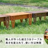 ウッドテーブル「THE BARA-BARA STYLE」は組み立て簡単&高さ調節(2段階)可能