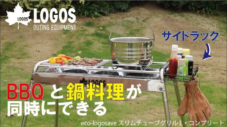 LOGOS「eco-logosave スリムチューブグリル L・コンプリート」 は鍋料理も同時に楽しめるゴトクや便利な着脱式サイドラック付き