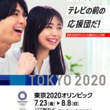 オリンピック競技大会(2020/東京)、J:COMオリジナルチャンネル「J:テレ」で放送
