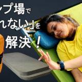 """「アウトドアまくら""""WARAJI""""」でキャンプ場で眠れない悩みを解決!"""