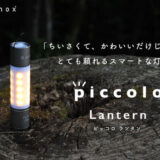 「piccolo(ピッコロ)ランタン」は手のひらサイズのスマートな灯り