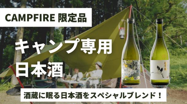 キャンプ専用日本酒