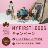 LOGOS、秋キャンプにおすすめのアイテムを厳選し、25種類のお得なセット「MY FIRST LOGOS キャンペーン」 実施