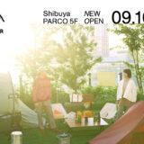 渋谷PARCOに都市型アウトドアを提案する新感覚アウトドアゾーン「PARCO OUTDOOR PARK」オープン