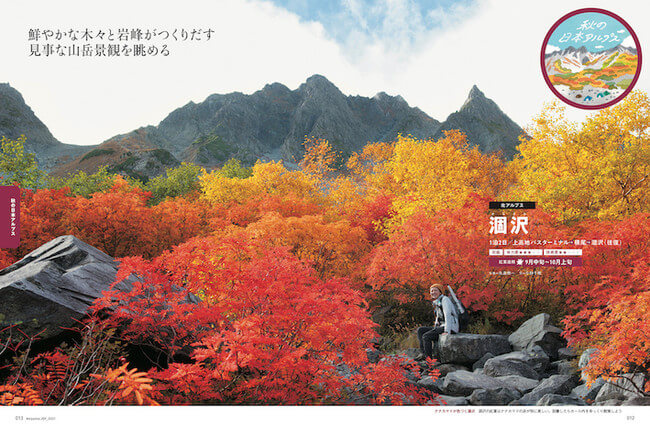 秋山JOY2021