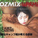 マルチウェイ高機能寝袋「COZMIX WARMER」はCAMP and CABINS那須高原とコラボ