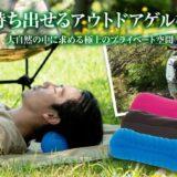 快適ゲル枕はアウトドアに持ち運べる極上のリラックス