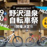 野沢温泉自転車祭 2021 SPECIALIZEDカップを10月に開催