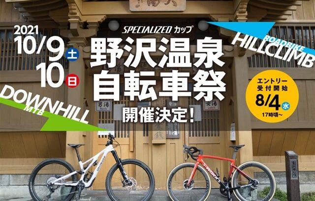 野沢温泉自転車祭 2021