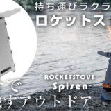 持ち運びラクラクなロケットストーブ「Spisen」は2分で熾すアウトドア焚き火台