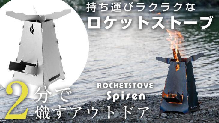 ロケットストーブ「Spisen」