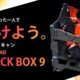 男ソロキャンプ用ファイヤースタンド「BLACK BOX 9」