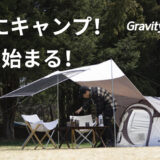 GravityCampのキャンプセットは初心者も専門家も3秒でキャンプスタート