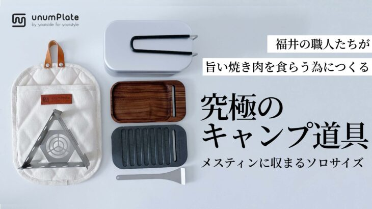「極厚鉄板焼肉セット」はメスティンに収まるコンパクト仕様!