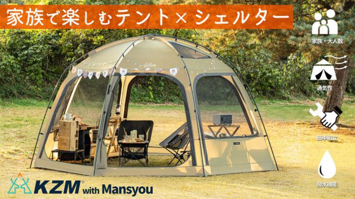おしゃれなアウトドアシェルターテント「VIVA DOME SHELER」で家族・友達と一緒にキャンプを楽しめる!