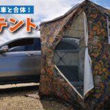 わずか60秒で組み立てが可能な「車用テント」は車と接続してスペース拡大