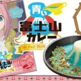 ゆるキャン△とコラボした限定パッケージ版「青い富士山カレー」発売