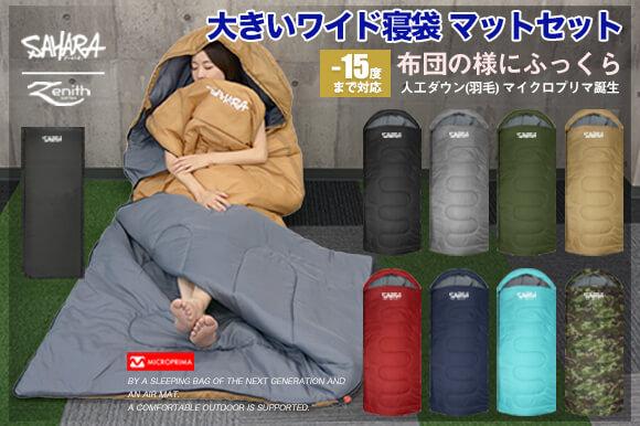 寝袋「MICROPRIMA」と自動膨張マット