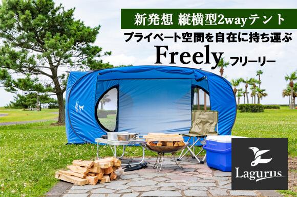 新発想の縦横型2wayテント「Freely」でプライベート空間を自由に持ち運び