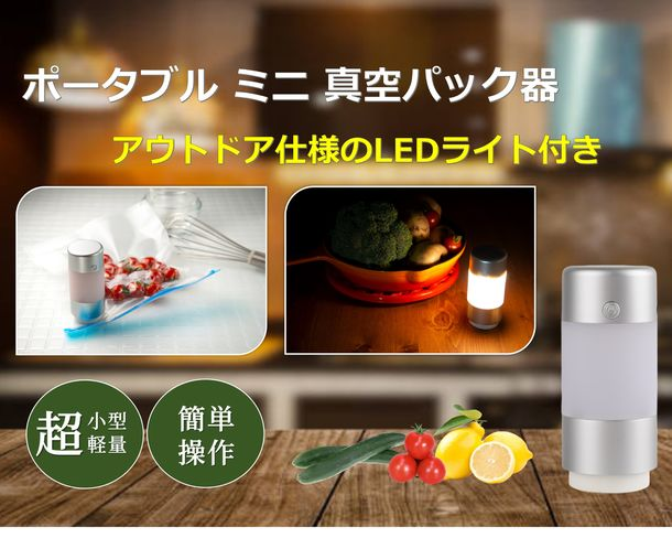 ミニ真空パック器『Mini Light Sealer M.O.』