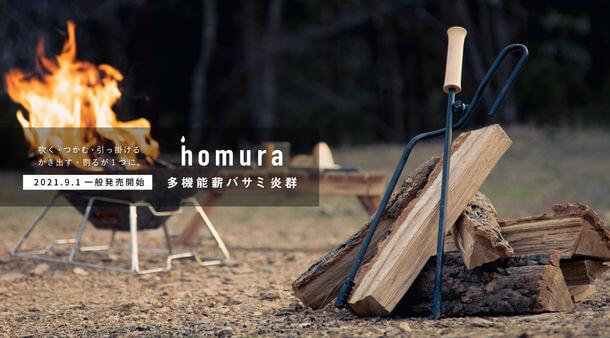 多機能薪バサミ「炎群 homura」一般発売開始