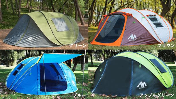 キャンプ用テント「ayamayaポップアップテント」に 3色の新カラーバリエーションが登場