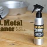 サビも防げる洗浄保護剤 『tab.ODメタルクリーナー』はアウトドアギアの厄介な油汚れやススを洗浄