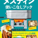 『「煮る」「炊く」だけのほったらかしメスティン使いこなしブック』、メスティンの得意ワザでつくったガチでうまい料理が満載