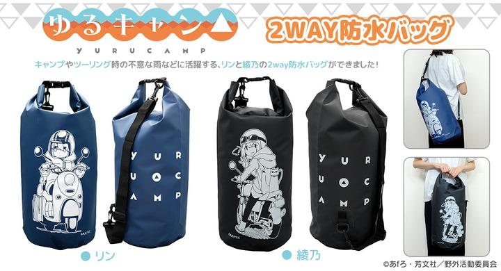 ゆるキャン△よりキャンプやツーリングで活躍する「2WAY防水バッグ」が新発売
