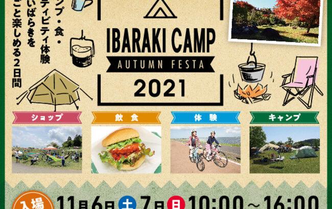 秋のいばらきをまるごと楽しむキャンプイベント「IBARAKI CAMP AUTUMN FESTA 2021」2021年11月6日(土)7日(日)開催決定
