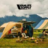 VAN LIFE SUPPLY by FREAK'S STORE、気軽に購入できるロゴステッカーや本格的なカーサイドテントなど発売
