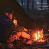 """書籍『焚き火の作法』はキャンプに必携! スマートに、美しく、楽しく焚き火ができる""""作法""""を焚き火の達人が教える"""