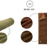 LOGOS「秋冬向けシュラフ」シリーズ2種は丸洗いOK、機能性抜群の素材で心地よい肌触り