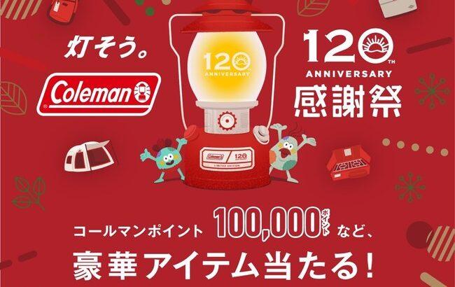 Coleman、日頃の感謝を込めて豪華アイテムが当たるキャンペーン「灯そう。コールマン 120周年感謝祭」