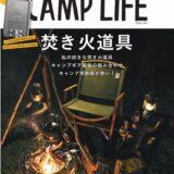 「CAMP LIFE Autumn & Winter Issue 2021-2022」特別付録はブッシュクラフト社製焚き火グリルプレートmini!