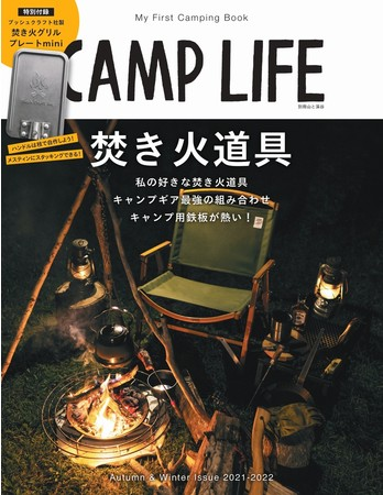 CAMP LIFE Autumn & Winter Issue 2021-2022