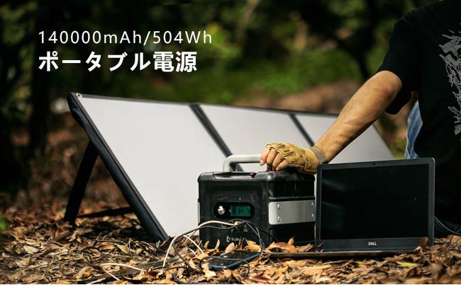 BigBlue社の「高出力ソーラーパネル」&「500Wポータブル電源」最大50%OFせール実施中!