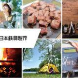 新キャンプギアブランド「⽇本鉄具製作」からBBQ鉄板や焚き火台をリリース