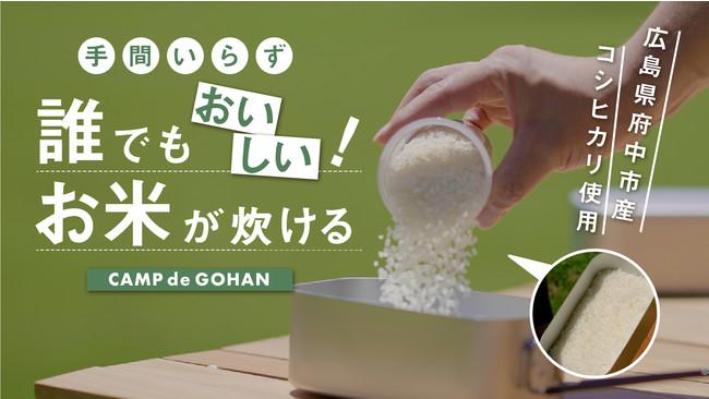 ソロキャンパー必見!アウトドアで誰でも美味しいお米が炊ける「CAMP de GOHAN」