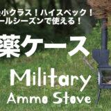 ミルスペックのロケットストーブ「Ammo stove standard」は業界最小!全面ガラスで炎の揺らぎが楽しめる