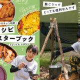さばいどる かほなん初の料理本『飯ごうレシピマスターブック』、最強クッカーでおいしいソロキャン時間!