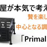 BBQの中心となる調理道具コンロ 「Primal 剛」